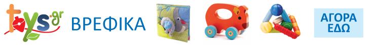Διακόσμηση παιδικού toys.gr