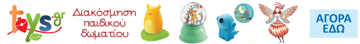 Βρεφικά παιχνίδια toys.gr
